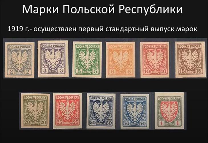Почтовые марки Польской Республики, 1919