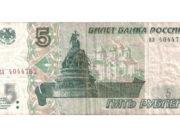 Редкие банкноты 5 рублей 1997 года