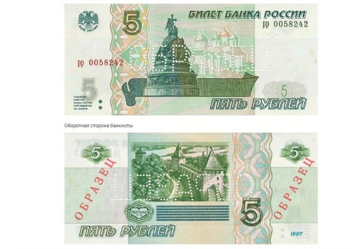 """""""Образец"""" банкноты 5 рублей 1997 года"""