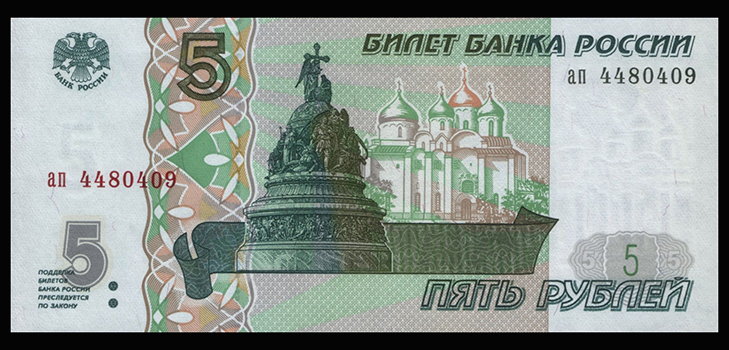 Аверс банкноты 5 рублей 1997 года