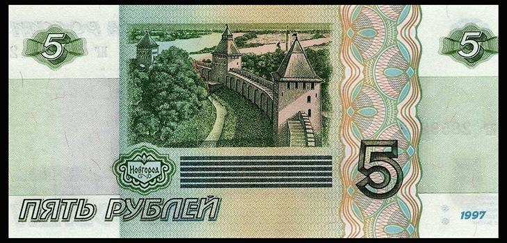 Реверс банкноты 5 рублей 1997 года