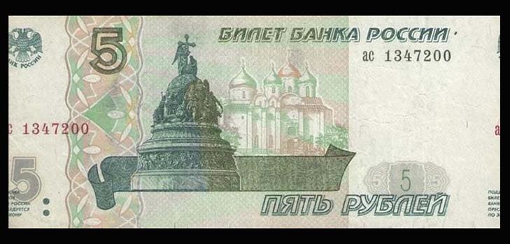 Неправильная обрезка банкноты 5 рублей 1997 года