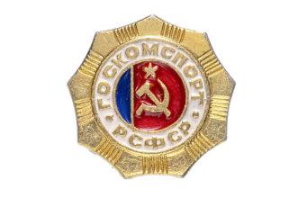 Самые интересные значки РСФСР
