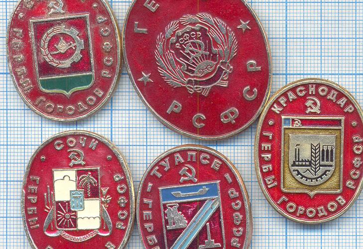 Значки РСФСР