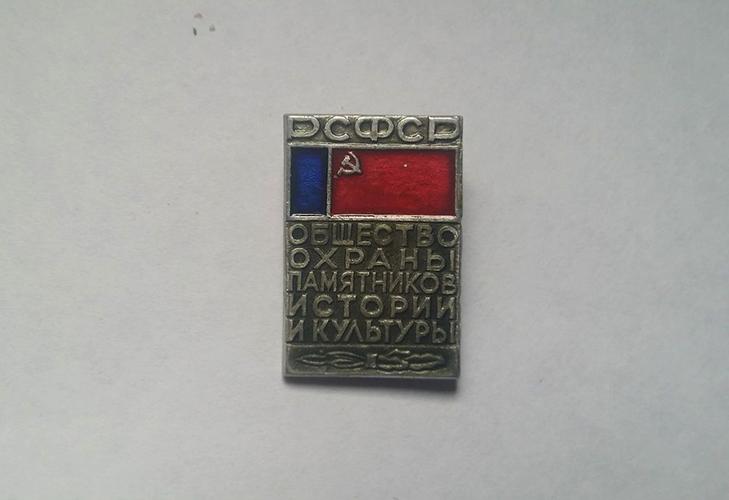 Алюминиевые значки РСФСР