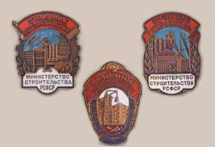 Значки РСФСР 40-60х годов