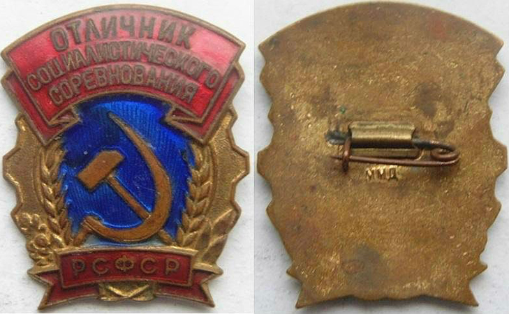 Значок РСФСР «Отличников соцсоревнований»