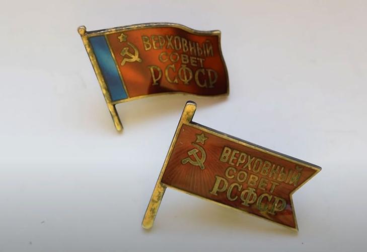 Депутатские значки РСФСР