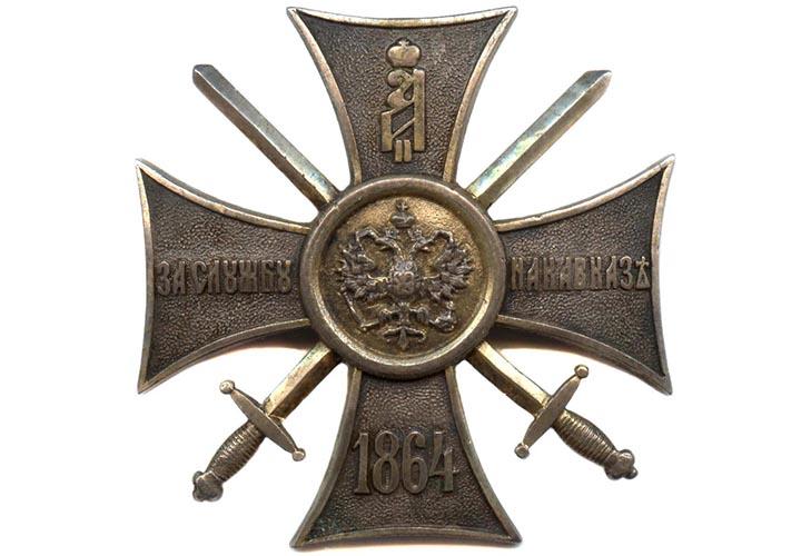 Крест за службу на Кавказе, 1864