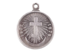 Русско-турецкая война - медаль