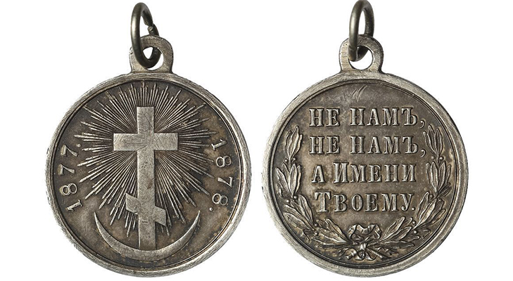 Медаль за турецкую войну 1877-1878 - серебро