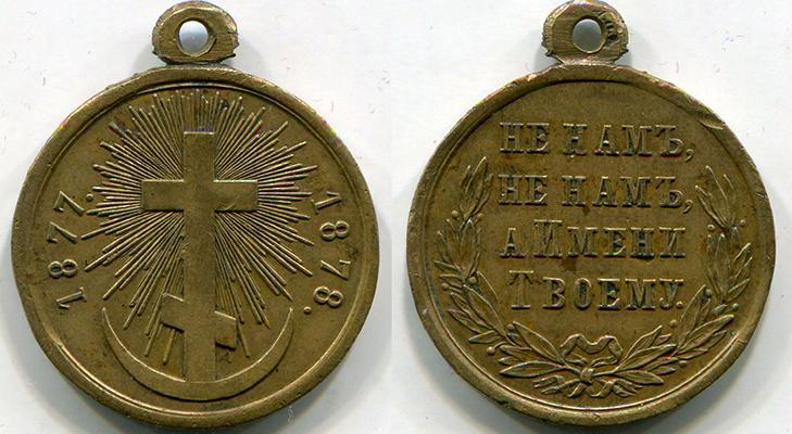 Медаль за турецкую войну 1877-1878 - светлая бронза