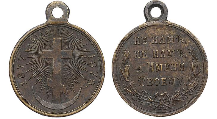 Медаль за турецкую войну 1877-1878 - темная бронза