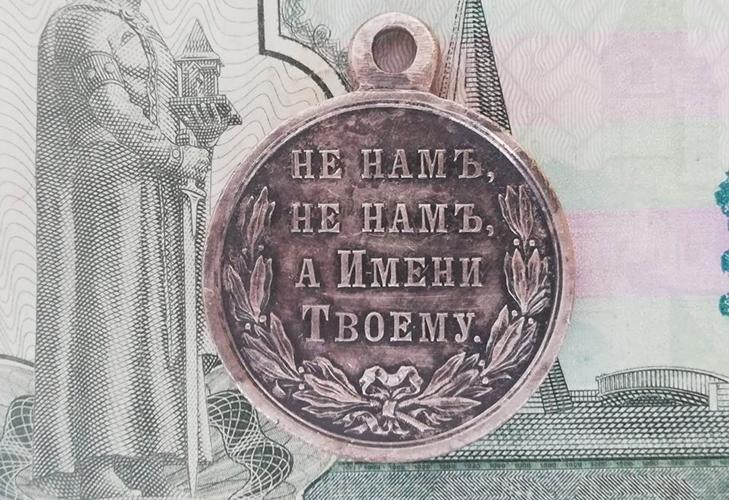 Медаль за турецкую войну 1877-1878 - реверс