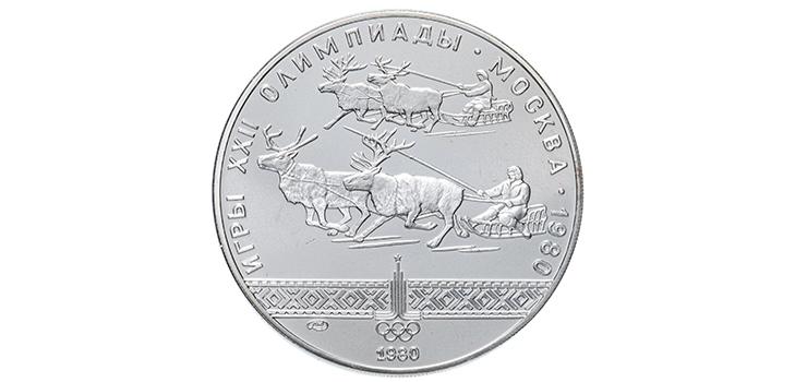 """""""Гонки на оленях"""" - монета Олимпиада-80"""