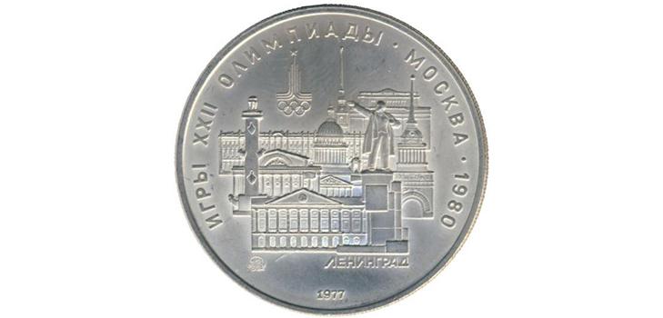 """""""Ленинград"""" - монета Олимпиада-80"""