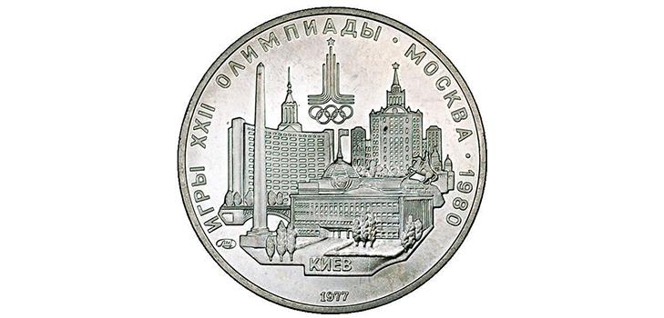 """""""Киев"""" - монета Олимпиада-80"""