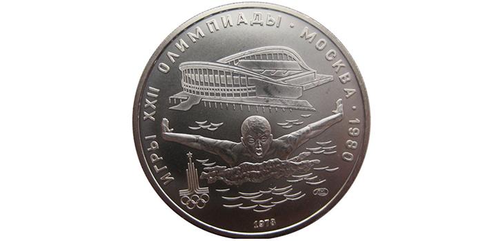 """""""Плавание"""" - монета Олимпиада-80"""