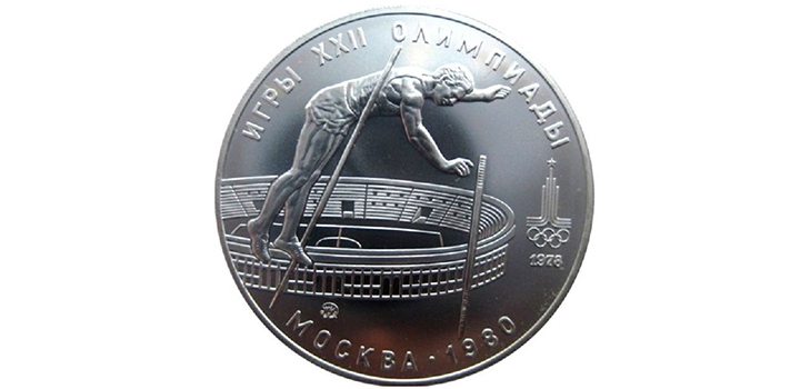 """Прыжки с шестом"" - монета Олимпиада-80"