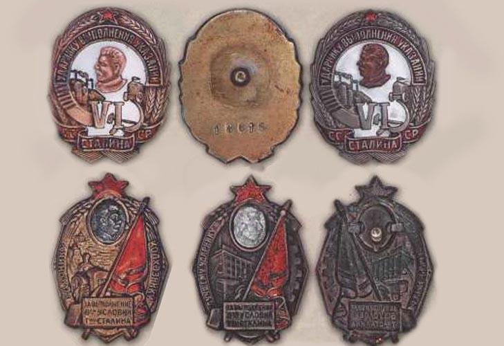 Знаки «За выполнение 6-ти условий т-ща Сталина»