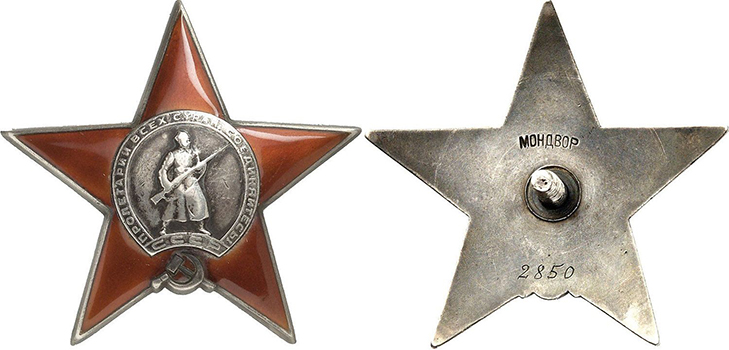 Орден красной звезды - Мондвор