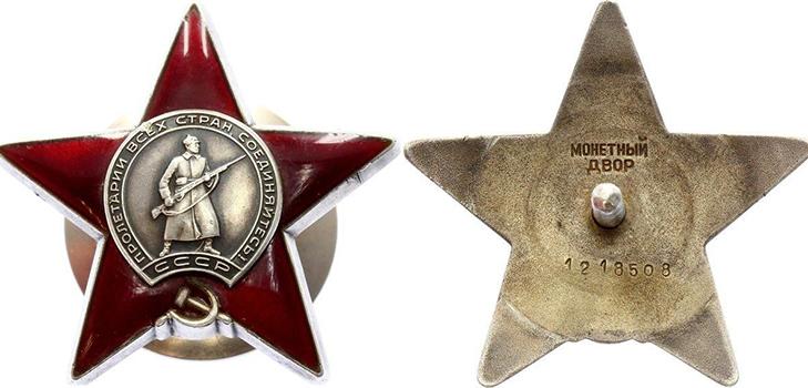 Орден красной звезды - Поздний Монетный двор