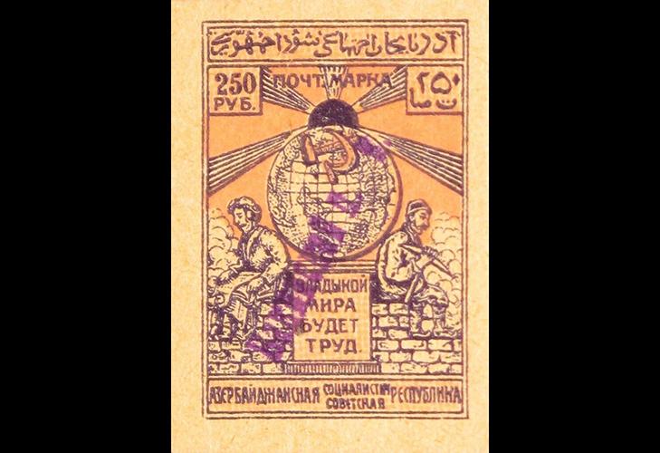 Почтовая марка Азербайджана 1922 год