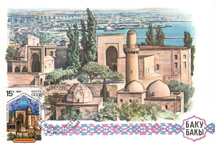 Дворец Ширваншахов на почтовой марке