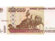 Банкнота 100 000 рублей