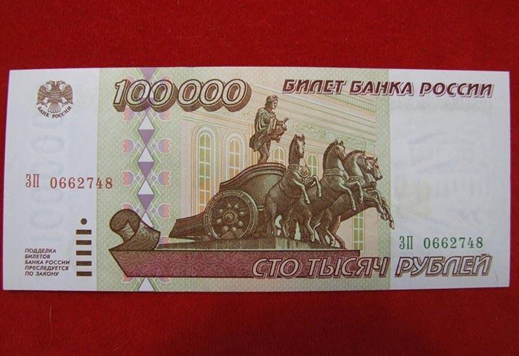 Банкнота 100 000 рублей  - аверс