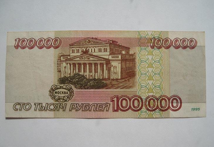 Банкнота 100 000 рублей  - реверс