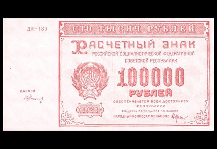 Банкнота 100 000 рублей  1921 года