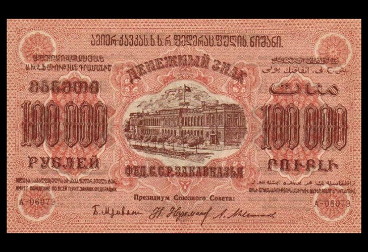 Банкнота 100 000 рублей  Закавказской республики, 1922 год