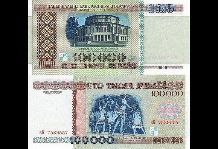 Банкнота 100 000 рублей белорусская  1996 год