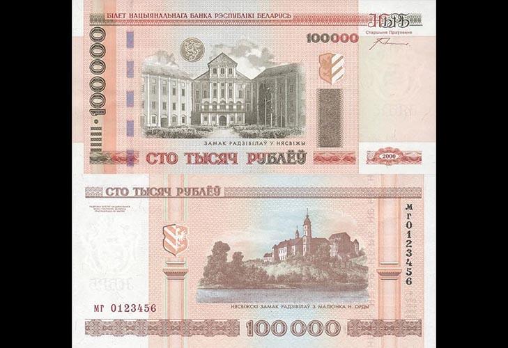 Банкнота 100 000 рублей белорусская  2001 год