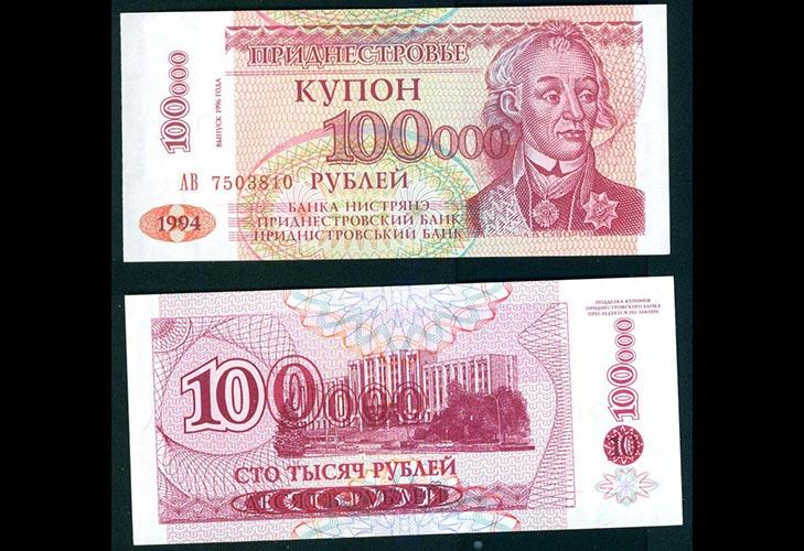 Банкнота 100 000 рублей Приднестровье