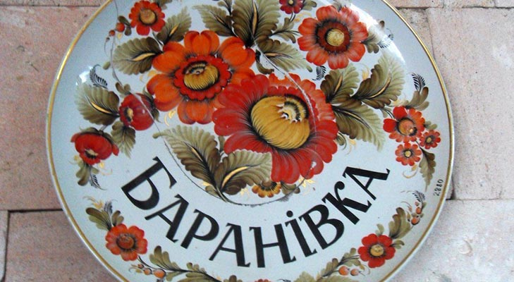 Фарфор из Барановки - тарелки