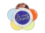 Фестивальные значки 1957 года