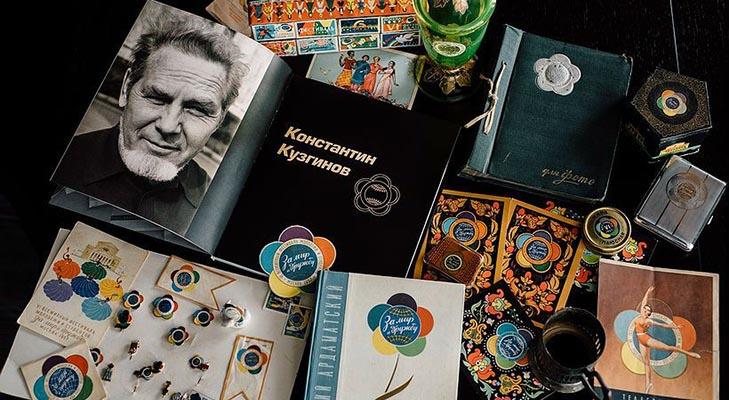 «Ромашка» Константина Кузгинова