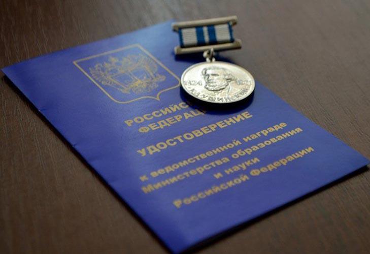 Медаль Ушинского Российской Федерации