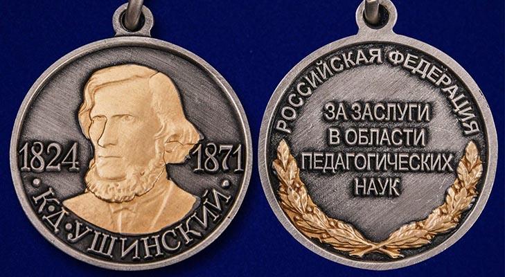 Медаль Ушинского описание