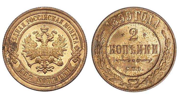 Описание монеты 2 копейки 1899 года