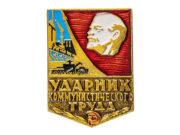 значок «Ударник коммунистического труда»