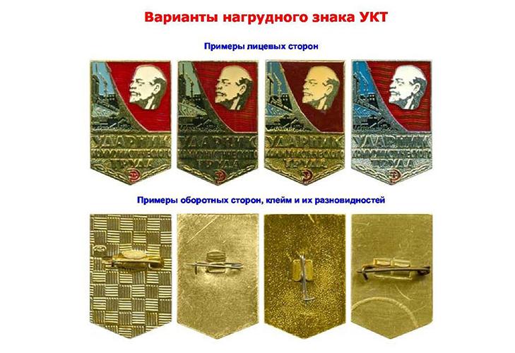 Варианты значка «Ударник коммунистического труда»