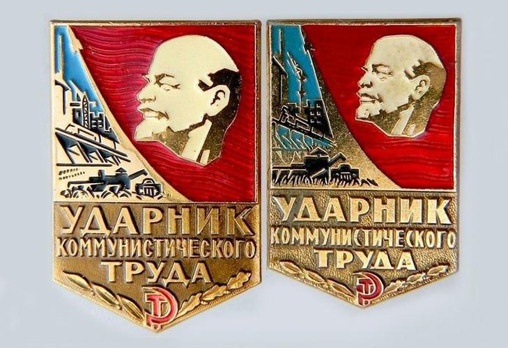 Описание значка коммунистического труда»