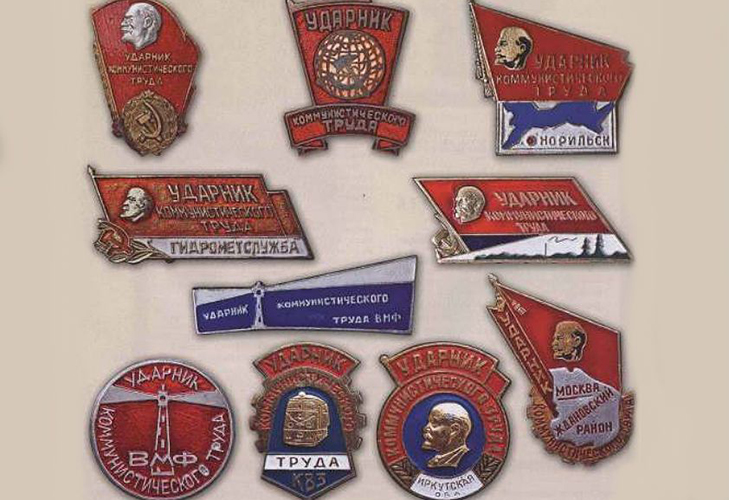 Значки для передовиков  периода Хрущева
