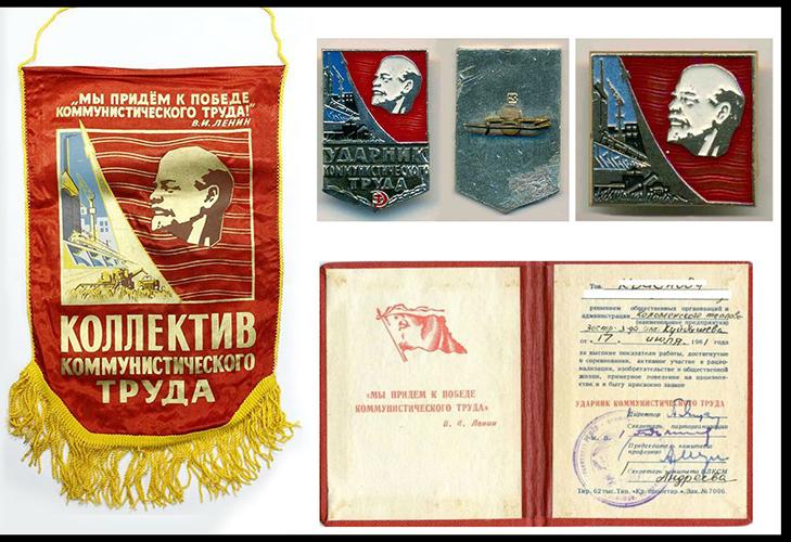 Атрибуты звания«Ударник коммунистического труда»