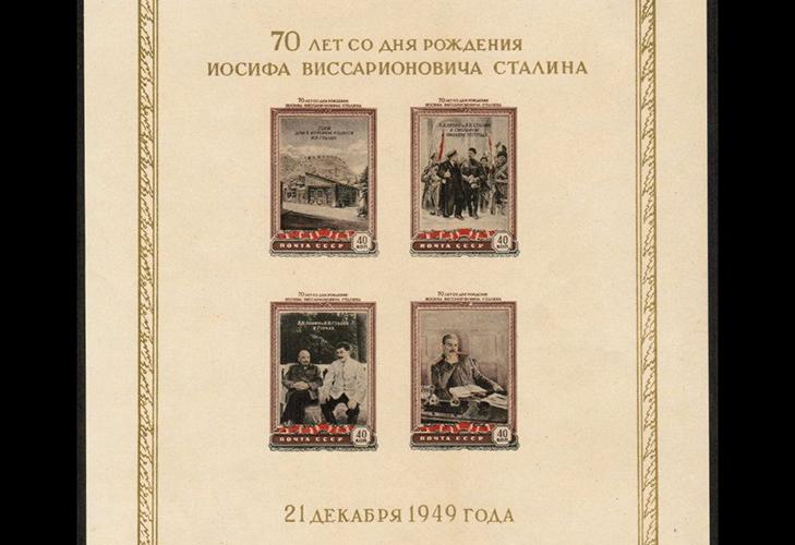 Марки «Сталинский блок»