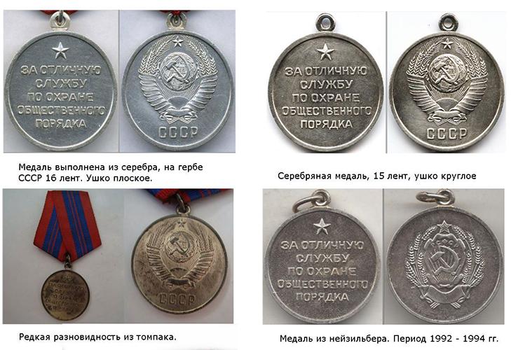 Медали за охрану общественного порядка в СССР