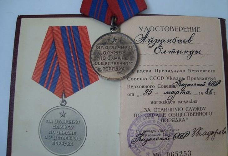 Медаль и книжка «За отличную службу по охране общественного порядка»
